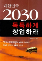 대한민국 2030 독특하게 창업하라