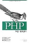 PHP 포켓 레퍼런스