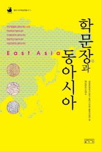 학문장과 동아시아