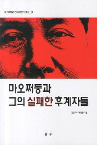 마오쩌둥과 그의 실패한 후계자들