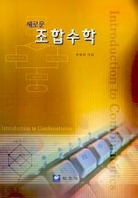 조합수학(새로운)