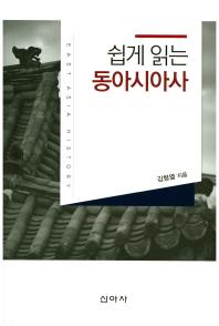 쉽게 읽는 동아시아사