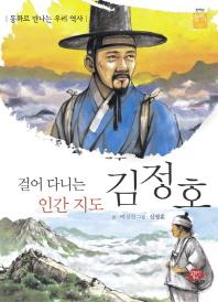 동화로 만나는 우리 역사 김정호
