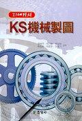 KS 기계제도(21세기의)(장병주외)