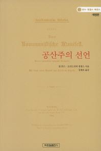 공산주의 선언
