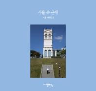 서울 속 근대