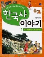 초등학교 선생님이 함께 모여 쓴 한국사 이야기. 1: 첫 나라에서 고려건국까지