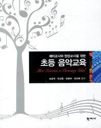 예비교사와 현장교사를 위한 초등 음악교육