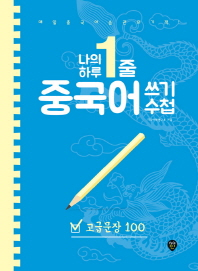 나의 하루 1줄 중국어 쓰기 수첩: 고급 문장 100