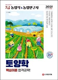 토양학 핵심이론합격공략!(7급 농업직, 농업연구사)(2021)