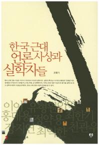 한국 근대 언론사상과 실학자들