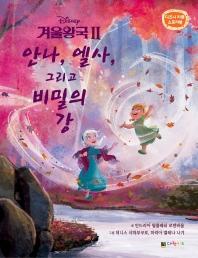 디즈니 겨울왕국2 안나 엘사 그리고 비밀의 강