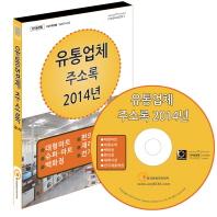 유통업체 주소록(2014)(CD)