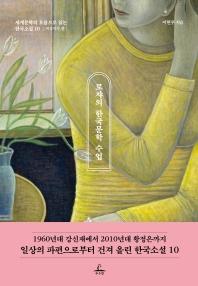 로쟈의 한국문학 수업: 여성작가 편