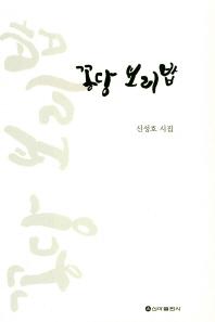 꽁당 보리밥