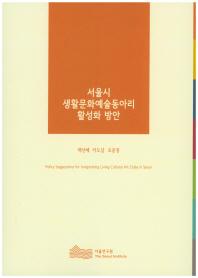서울시 생활문화예술동아리 활성화 방안