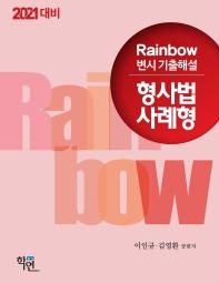 Rainbow 형사법 사례형 변시 기출해설(2021 대비)