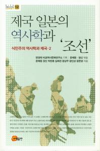 제국 일본의 역사학과 `조선`: 식민주의 역사학과 제국. 2