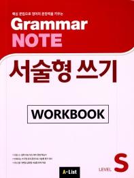 Grammar Note 서술형 쓰기 Level S Workbook