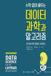 수학 없이 배우는 데이터 과학과 알고리즘