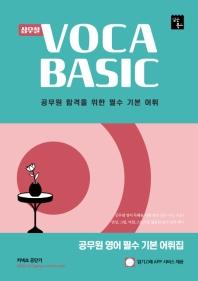 심우철 VOCA BASIC