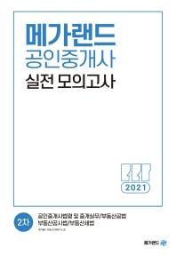 2021 메가랜드 공인중개사 2차 실전 모의고사