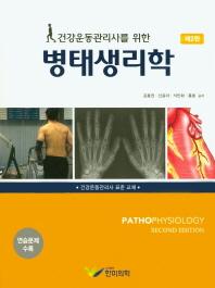 건강운동관리사를 위한 병태생리학