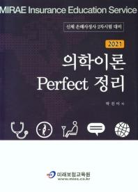 의학이론 Perfect 정리 [2021]