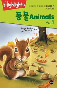 Highlights 초등학생이 꼭 알아야 할 과학이야기: 동물 Vol. 1(Animals) (특별보급판)