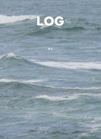 LOG Vol. 2: 파도