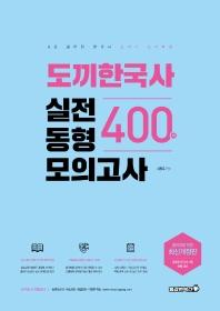 도끼한국사 실전 동형 모의고사 400제(2021)