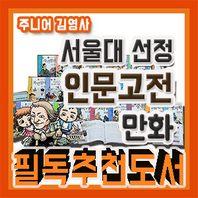 서울대선정 만화 인문고전 [주니어김영사] 60권 개정신판 초등학생 인문고전 학습만화