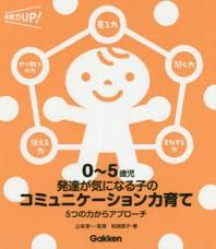 0~5歲兒發達が氣になる子のコミュニケ-ション力育て 5つの力からアプロ-チ