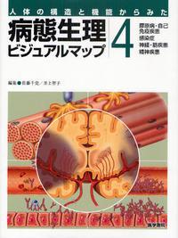 人體の構造と機能からみた病態生理ビジュアルマップ 4