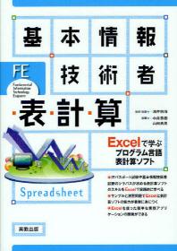 基本情報技術者表計算 EXCELで學ぶプログラム言語表計算ソフト