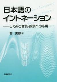 日本語のイントネ-ション しくみと音讀.朗讀への應用