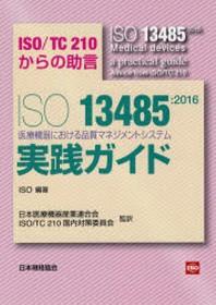 ISO 13485:2016醫療機器における品質マネジメントシステム實踐ガイド ISO/TC210からの助言