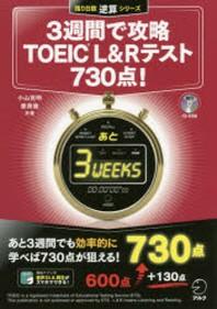 3週間で攻略TOEIC L&Rテスト730点! 逆算!