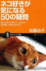 ネコ好きが氣になる50の疑問 飼い主をどう考えているのか?室內飼いで幸せなのか?