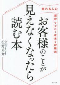 お客樣のことが見えなくなったら讀む本 賣れる人の超譯マズロ-欲求5段階說