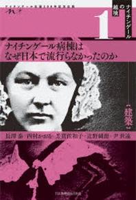 ナイチンゲ-ル病棟はなぜ日本で流行らなかったのか ナイチンゲ-ル生誕200年記念出版