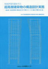 性能評價を踏まえた超高層建築物の構造設計實務 超高層.免震建築物の構造設計者が實際に行ってきた檢討と判斷を集大成
