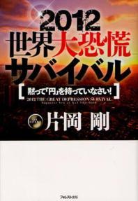 2012世界大恐慌サバイバル 默って「円」を持っていなさい!