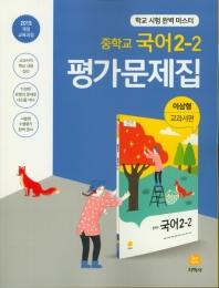 중학교 국어 2-2 평가문제집(이삼형 교과서편)(2021)