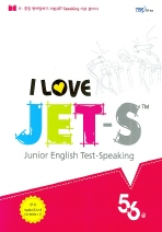 I Love JET-S Junior English Test 5 6급 초급