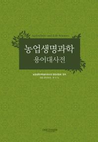 농업생명과학 용어대사전