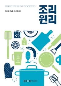 조리원리(2학기, 워크북포함)
