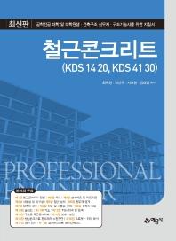 최신판 철근콘크리트(KDS 14 20, KDS 41 30)