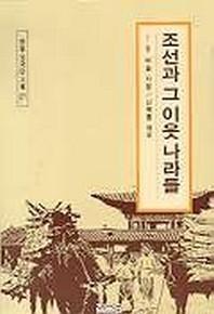조선과 그 이웃 나라들(한말외국인기록 21)