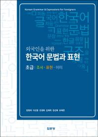 외국인을 위한 한국어 문법과 표현 초급: 조사 표현 어미